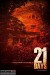 21 Days (2014) - Found Footage Films Movie Poster (Found footage Horror)