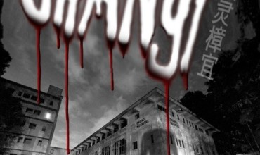 Haunted Changi (2010) - Found Footage Films Movie Poster (Found Footage Horror)