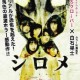 Shirome (2010) - Found Footage Films Movie Poster (Found Footage Horror)