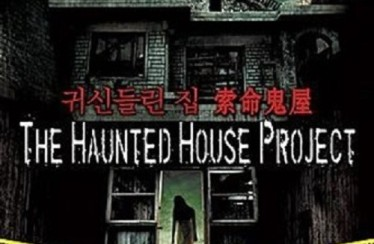 The Haunted House Project (2011) - Found Footage Films Movie Poster (Found Footage Horror)