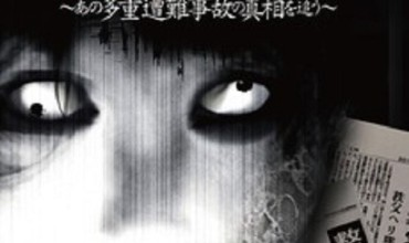 Chichibu Demon (2011) - Found Footage Films Movie Poster (Found Footage Horror)