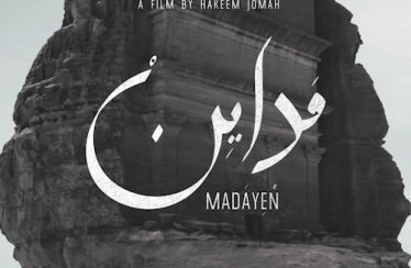 Madayen (2019) - Found Footage Films Movie Poster (Found Footage Horror)